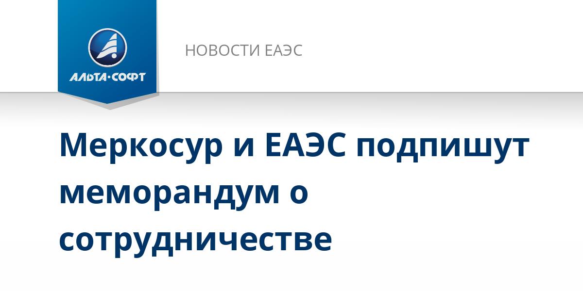 Меркосур и ЕАЭС подпишут меморандум о сотрудничестве
