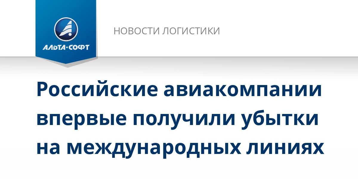 Российские авиакомпании впервые получили убытки на международных линиях