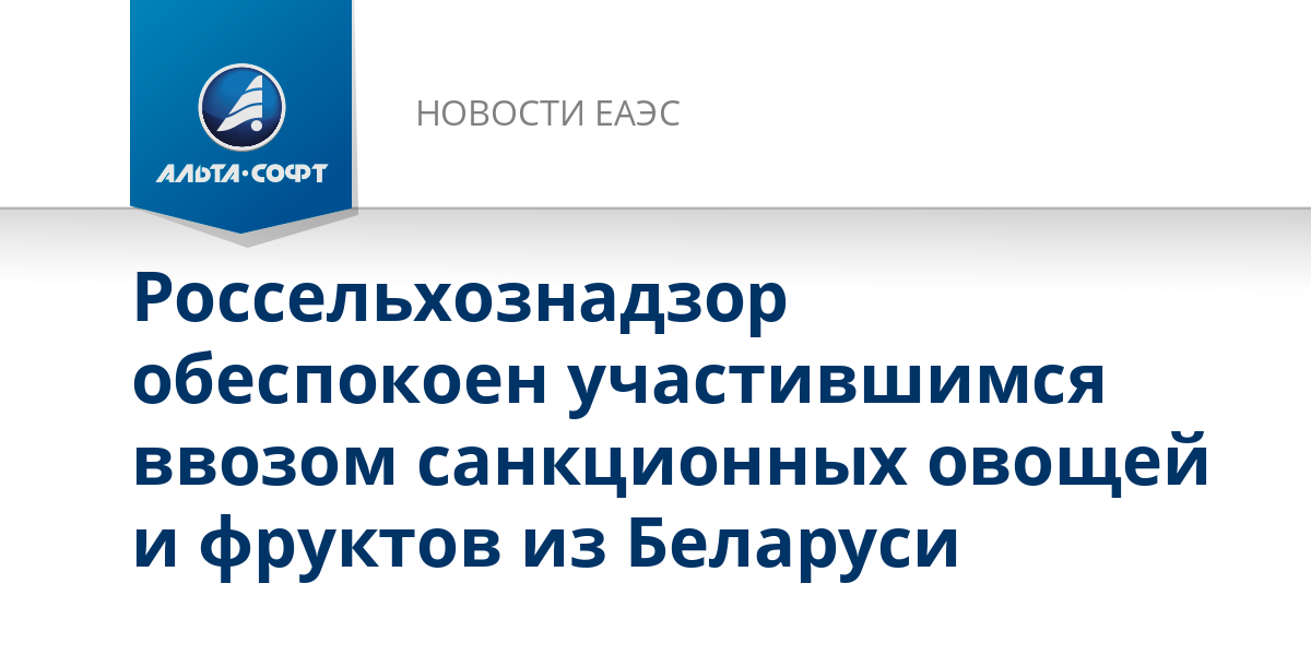 Россельхознадзор обеспокоен участившимся ввозом санкционных овощей и фруктов из Беларуси