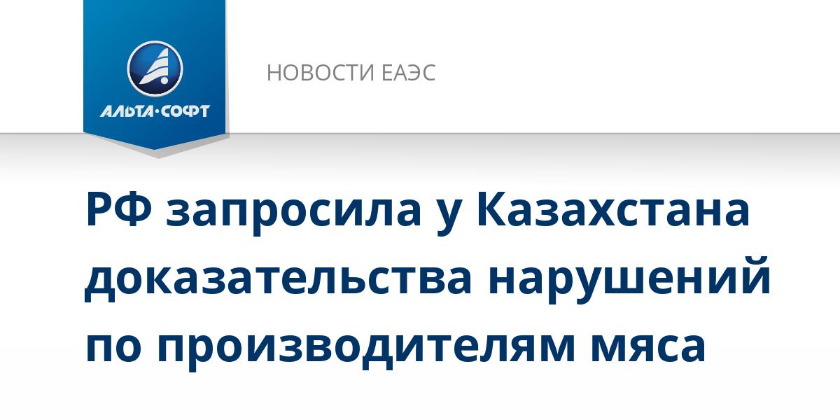 РФ запросила у Казахстана доказательства нарушений по производителям мяса