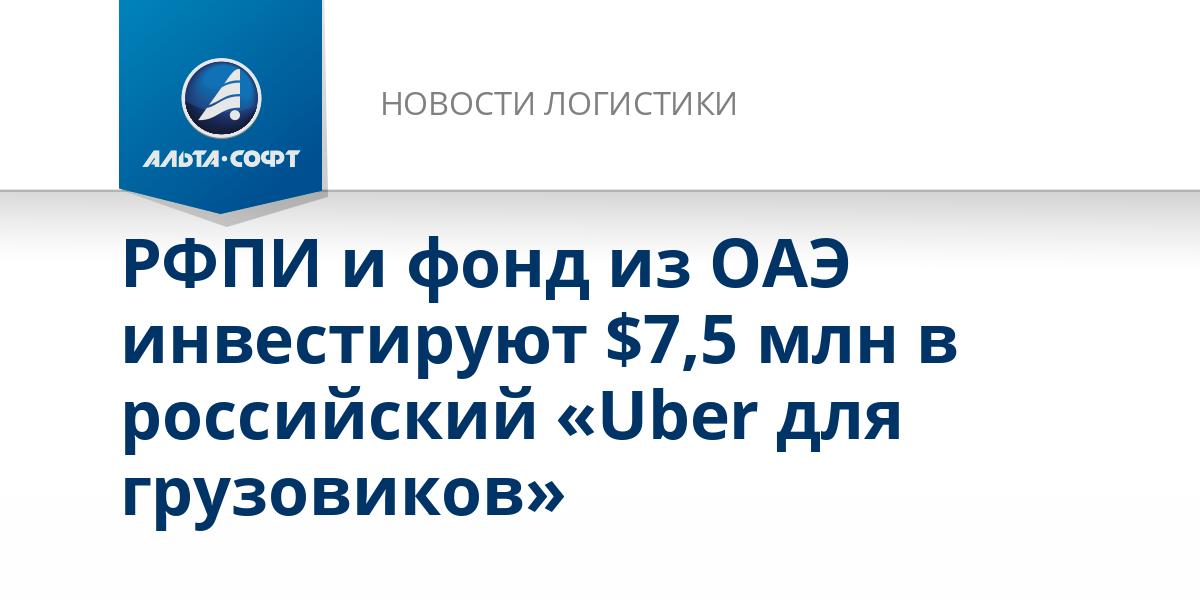 РФПИ и фонд из ОАЭ инвестируют $7,5 млн в российский «Uber для грузовиков»