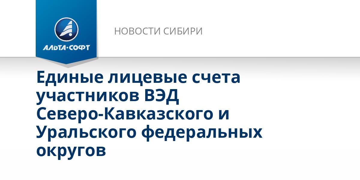 Единые лицевые счета участников ВЭД Северо-Кавказского и Уральского федеральных округов