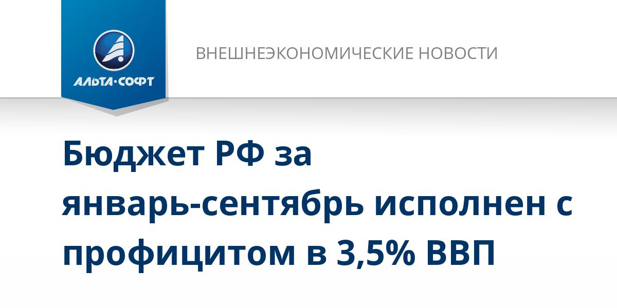 Бюджет РФ за январь-сентябрь исполнен с профицитом в 3,5% ВВП
