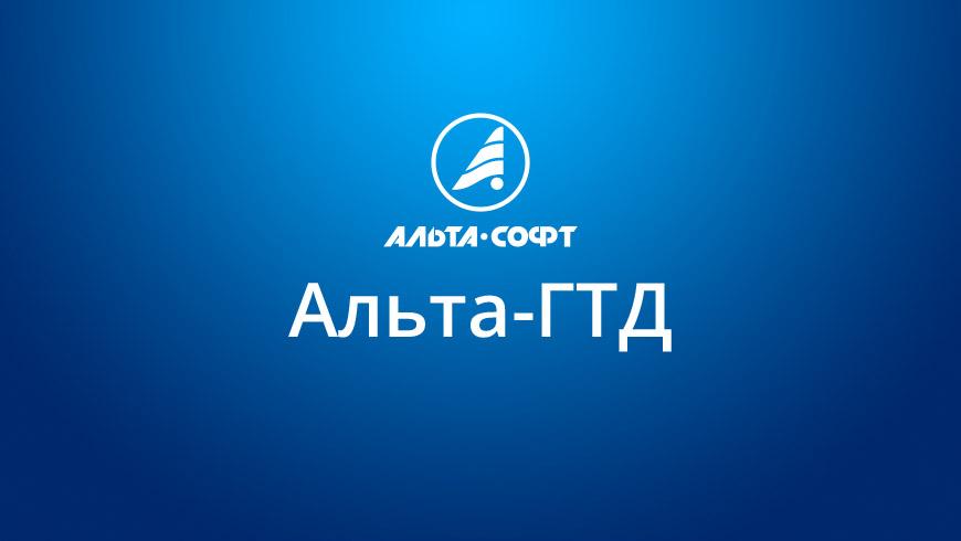 Альта-ГТД