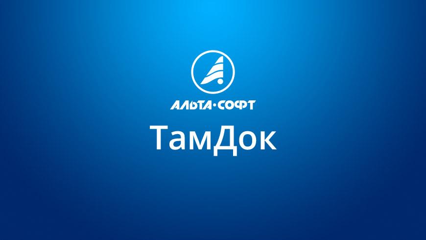 ТамДок