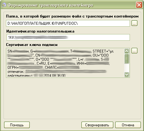 Техподдержка: Инструкция по использованию электронной подписи на сайте Федеральной налоговой службы | Альта-Софт