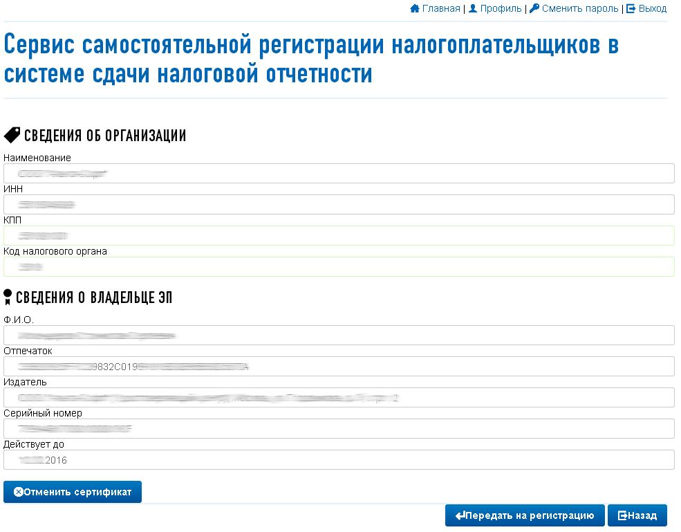 Что такое ключ проверки электронной подписи | Такском