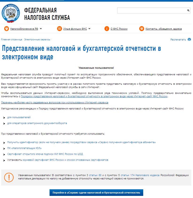 Как получить ключ для электронной отчетности в налоговую адрес для регистрации ооо в регионе москва