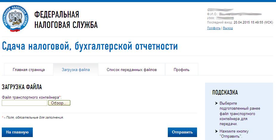 Купить электронная отчетность налогоплательщика центр практической бухгалтерии руно метро пролетарская