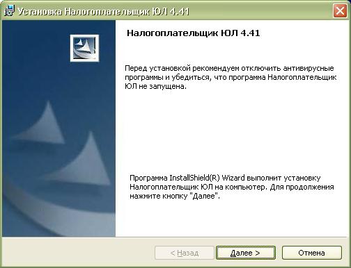 Электронная отчетность в налоговую инструкция декларация 3 ндфл html