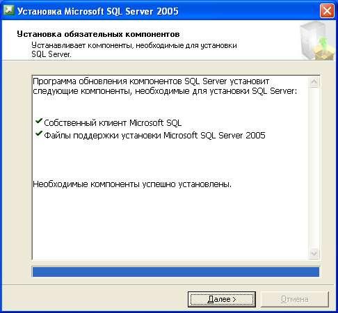Программу microsoft sql server 2005