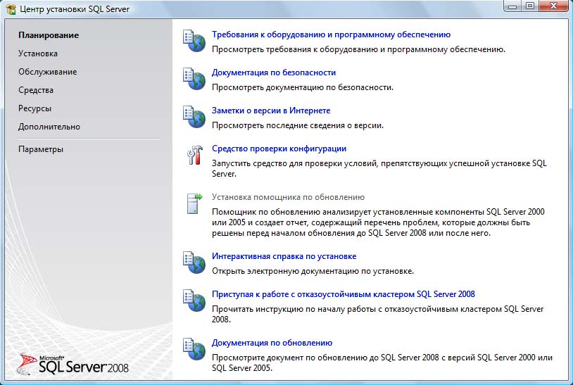 Техподдержка: Инструкция по установке MS SQL Server 2008