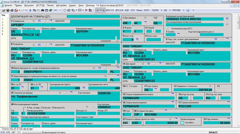 Программа альфа софт скачать